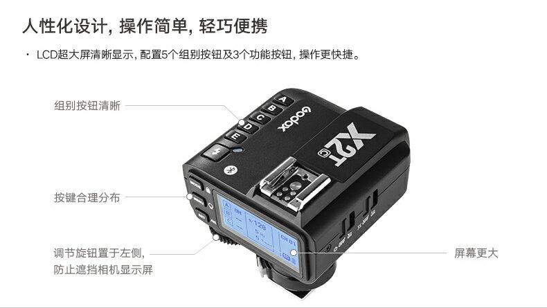 [享樂攝影]神牛GODOX X2T-F for Fuji富士 無線引閃器 發射器TX 閃光燈觸發器 高速TTL 手機藍芽遙控 X2TX X2