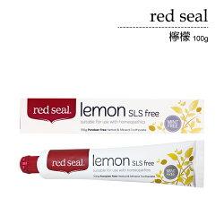 紐西蘭Red Seal 清新檸檬牙膏100g