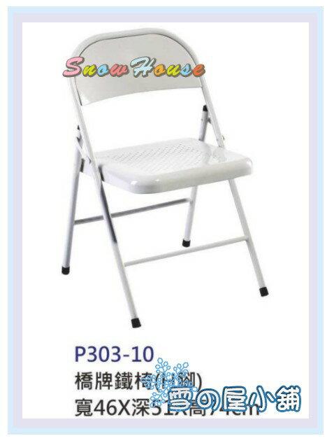 ╭☆雪之屋居家生活館☆╯P303-10 橋牌鐵椅(H腳)/休閒椅/折疊椅/會客椅/書桌椅