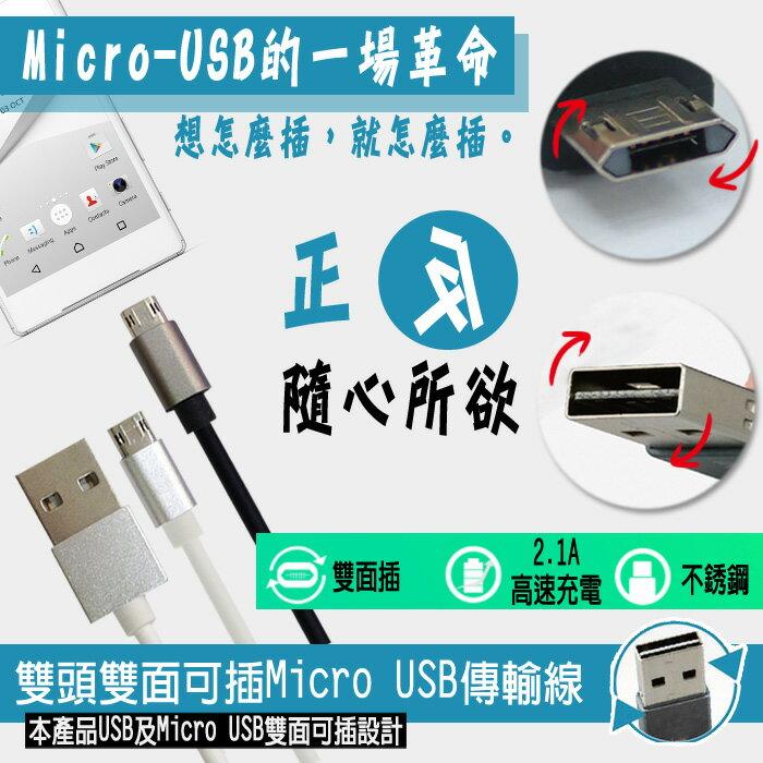 2.1A Micro/Usb 雙面插快速充電傳輸線/充電線/傳輸線/正反插/快充/HTC/SAMSUNG/SONY/LG/OPPO/ASUS/小米/Android