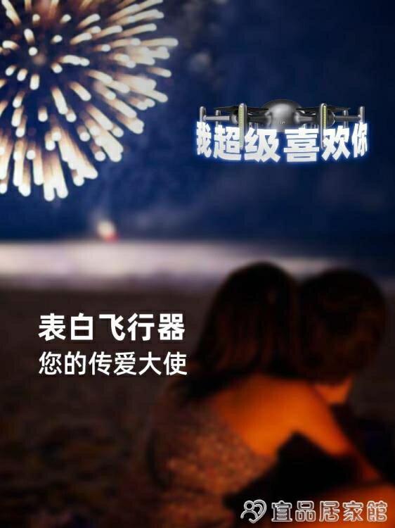 無人機 無人機七夕求婚送女友創意禮物表白驚喜情人節禮品結婚浪漫飛行器