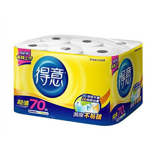 新得意廚房紙巾70組*6捲【愛買】