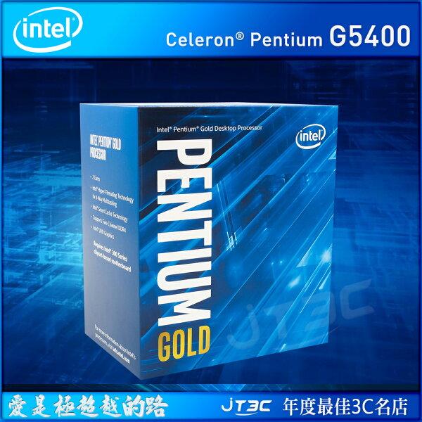 【滿3千15%回饋】IntelPentium黃金級G5400中央處理器CPU盒裝※回饋最高2000點