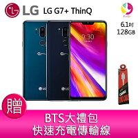 LG智慧型手機推薦到12期0利率 LG G7+ ThinQ 6G+128G AI智能手機 防彈少年團代言 智慧型手機 贈『BTS大禮包+快速充電傳輸線*1』▲最高點數回饋10倍送▲就在飛鴿3C通訊推薦LG智慧型手機