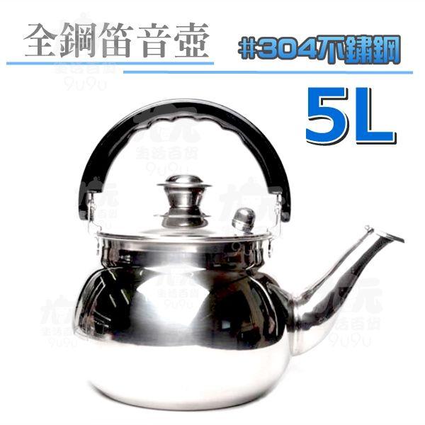 【九元生活百貨】全鋼笛音壺/5L 琴音壺 #304不鏽鋼 茶壺