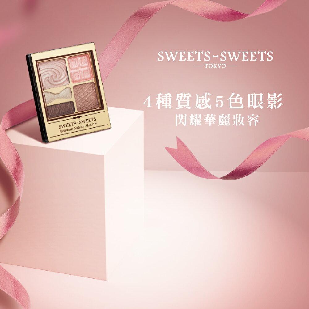《日本製》SWEETS SWEETS 甜點花園眼彩