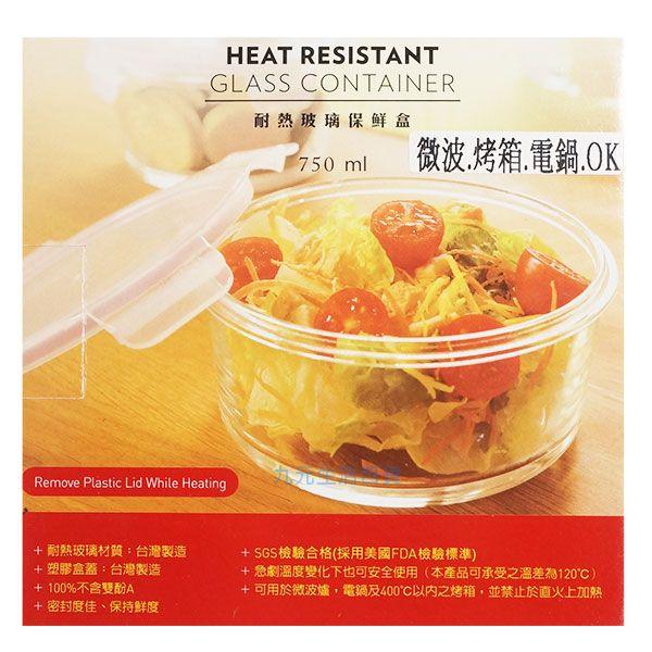 【九元生活百貨】圓形耐熱玻璃保鮮盒/750ml 烤皿 玻璃便當盒