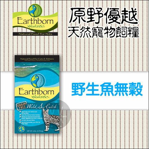 +貓狗樂園+ 原野優越Earthborn Holistic【野生魚低敏無縠貓糧。5磅】950元