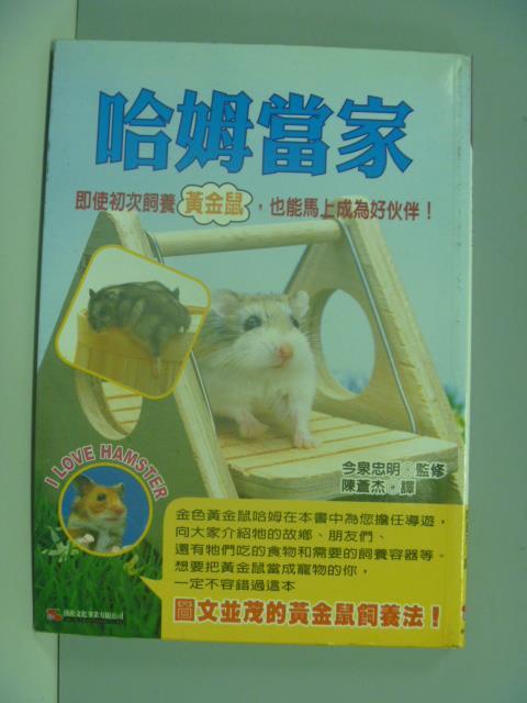 【書寶二手書T1/寵物_GBP】哈姆當家:初次飼養黃金鼠_今泉忠明/著