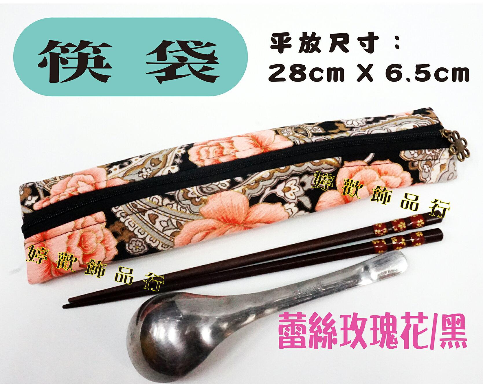 筷袋/牙刷袋/台灣製造/日本布料/時尚美觀/蕾絲玫瑰花