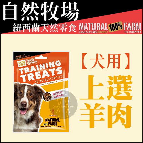 +貓狗樂園+NATURALFARM自然牧場【犬用。上選羊肉。90G】