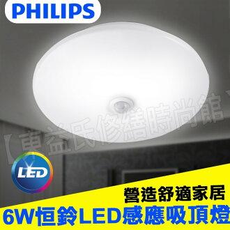 飛利浦 PHILIPS 62233 恒鈴 LED 6W 感應吸頂燈 餐廳 廚房 【東益氏】售東亞 吸頂燈 層板燈 漢堡燈