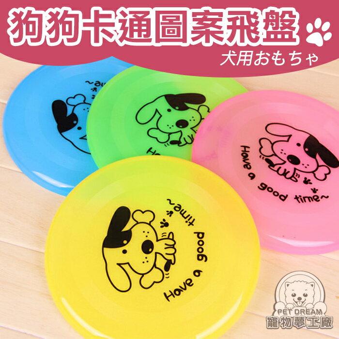 狗狗卡通圖案飛盤 狗玩具 寵物玩具 環保無毒 舒壓 放鬆 狗飛盤 飛盤 寵物互動 寵物飛盤 塑膠飛盤
