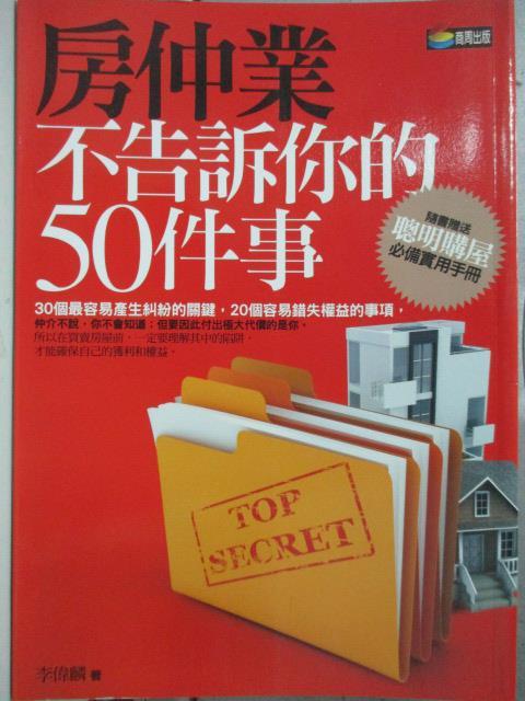 【書寶二手書T6/投資_HSL】房仲業不告訴你的50件事_李偉麟