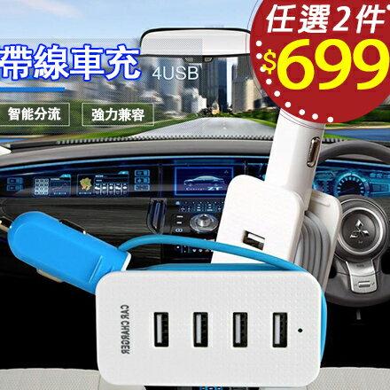 Free Shop  後座救星 收納式1.5米延長線車用型4孔多孔USB汽車充電器點菸器車充插座【QPPPG8050】