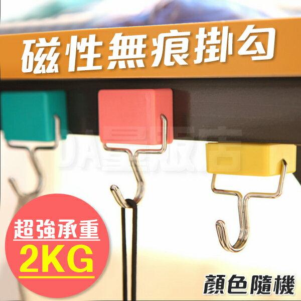 【拍賣最低價】超強魔力吸鐵磁性無痕掛勾廚房冰箱微波爐強力磁鐵糖果色掛勾掛鉤(V50-2144)