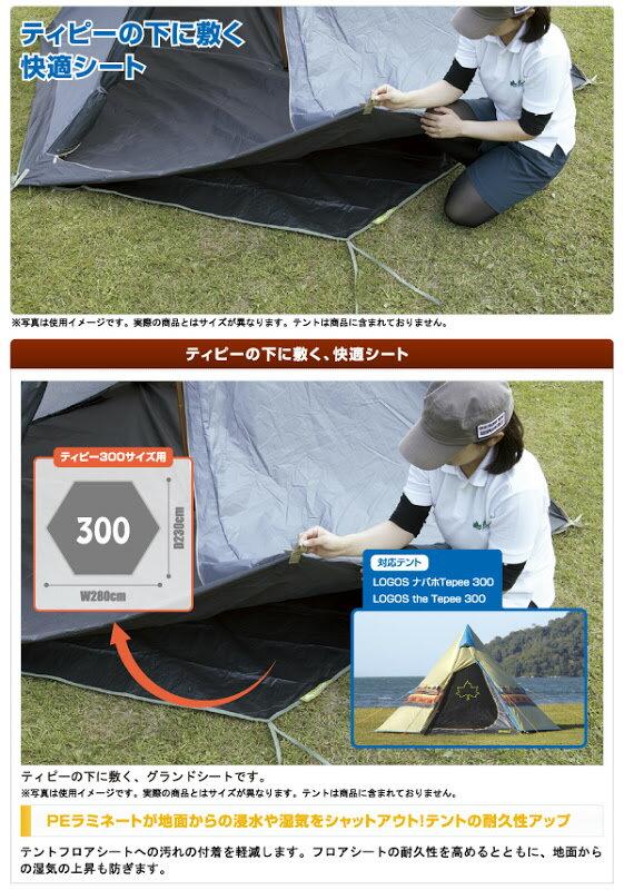 ├登山樂┤日本 LOGOS 印地安300帳篷防潮地布(六角) # 71809705