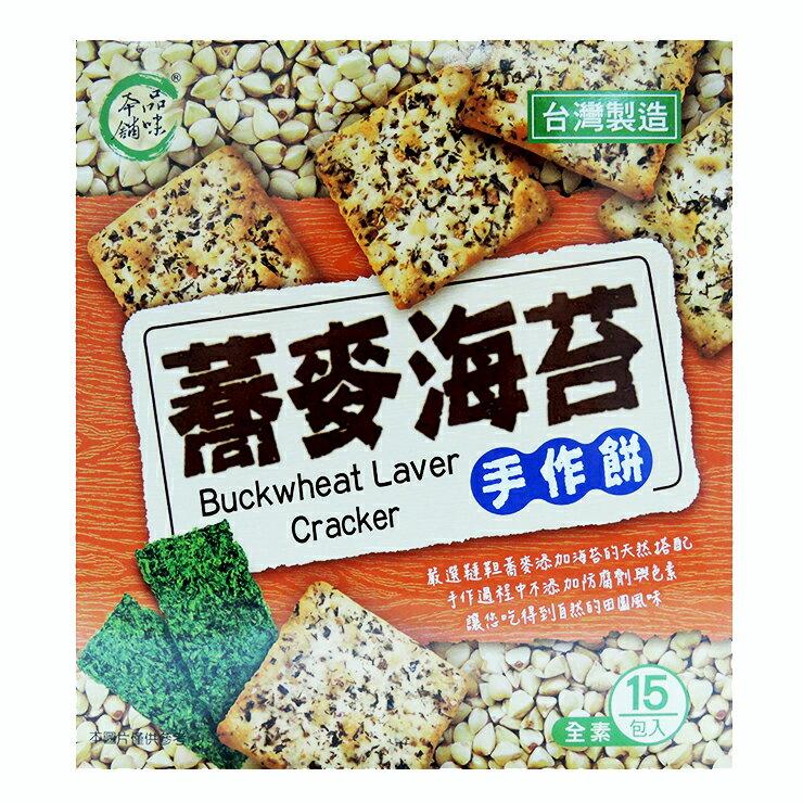 【品味本舖】蕎麥海苔手作餅(255g)