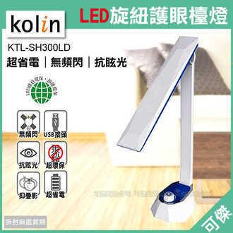 可傑  歌林  Kolin  KTL-SH300LD  LED旋鈕護眼檯燈  亮度足  抗眩光防疊影  LED環保 為您安心照明
