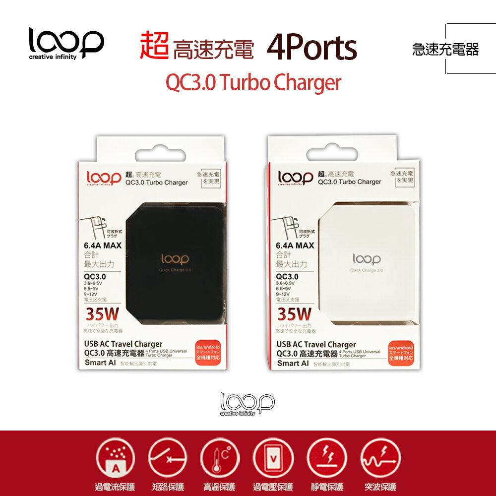 【Loop】QC3.0 4Port USB充電器(BP-4U01Q)