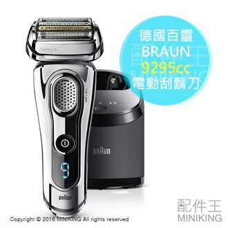 【配件王】日本代購 德國百靈 BRAUN 9295cc 電動刮鬍刀 音波 4刀頭 5段式 可水洗 勝9095cc