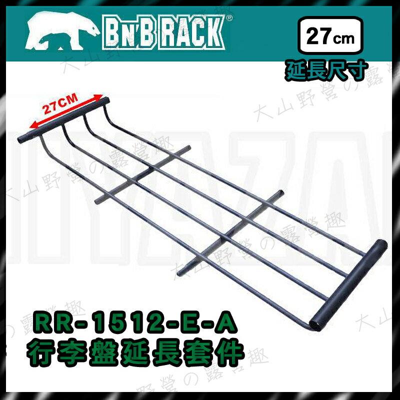【露營趣】安坑特價 BNB RACK 熊牌 RR-1512-E-A 行李盤延長套件 延長架 適用RR-1512 置物籃 行李框 車頂框