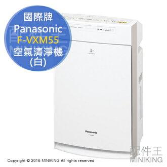 【配件王】 日本代購 一年保 Panasonic 國際牌 F-VXM55 白 空氣清淨機 加濕 25疊