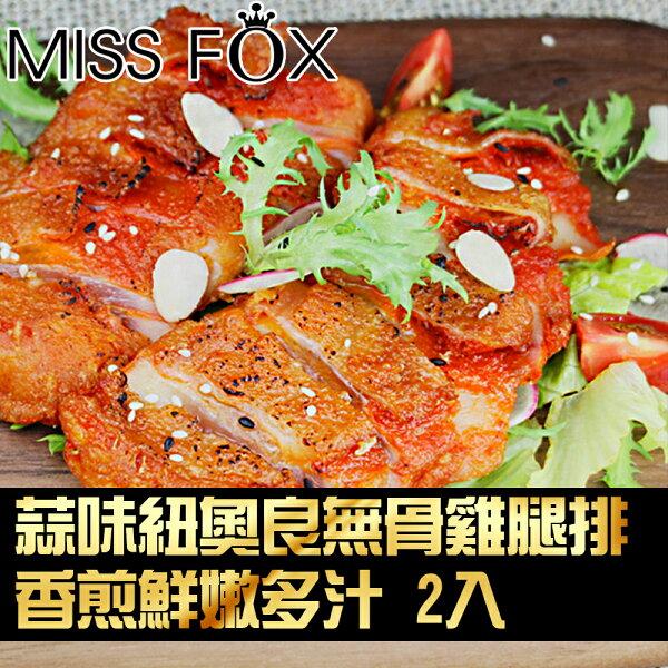 Hello!Miss Fox:2入裝獨家蒜味紐奧良無骨雞腿排香煎鮮嫩多汁2入裝(225g±5%x2隻)IC0023