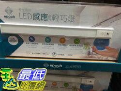 [COSCO代購] C121258 EPOCH SENSIBLE LED LIGHT 43CM LED感應燈43公分