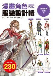 漫畫角色服裝設計輯:歷史服飾幻想篇