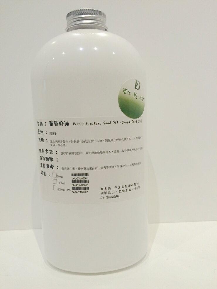 【都易特】葡萄籽油 500/ 1000/ 2000/ 5000 ml 分裝 進口 精製 皂用 手工皂 基礎油 原料