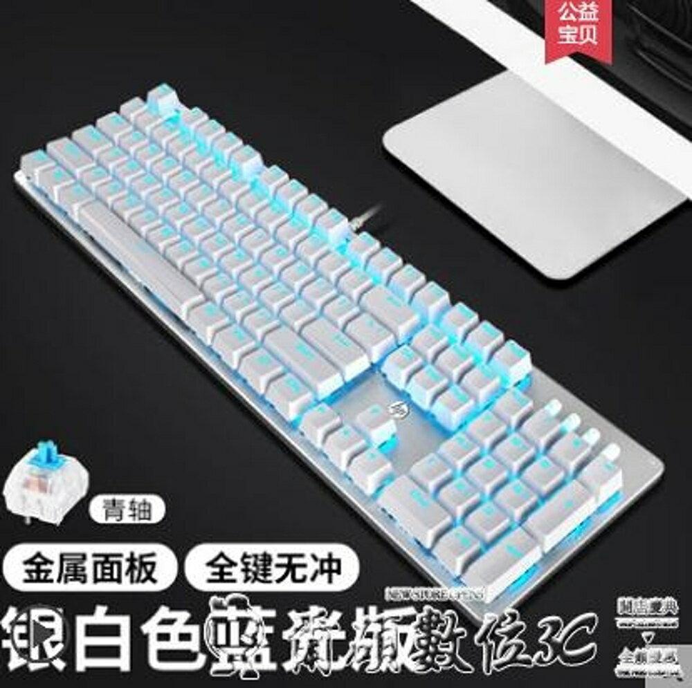鍵盤機械鍵盤青軸黑軸茶軸游戲吃雞臺式電腦筆記本有線 清涼一夏特價