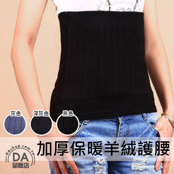《DA量販店》護腰帶 保暖 羊絨 羊毛 加厚 男女 腰間 腰圍帶 腹圍 黑色(V50-1701)