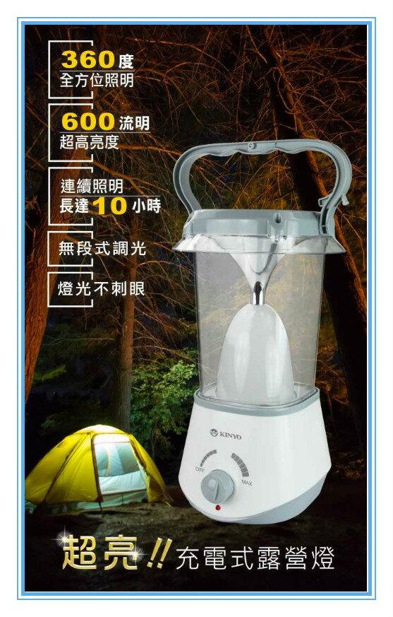 露營燈 團購價 KINYO-超亮充電式露營燈 停電 / LED / 工作照明 / 戶外郊遊 / 停電應急 / 野外露營 / 夜遊 / 手提掛勾 0