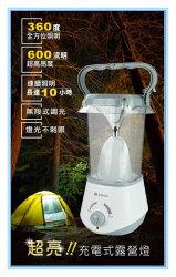 露營燈 團購價 KINYO-超亮充電式露營燈 停電/LED/工作照明/戶外郊遊/停電應急/野外露營/夜遊/手提掛勾