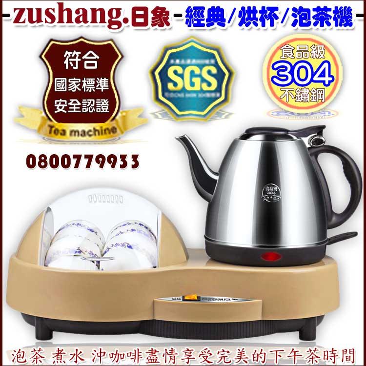 日象經典烘杯泡茶機(6121GP)【3期0利率】【本島免運】