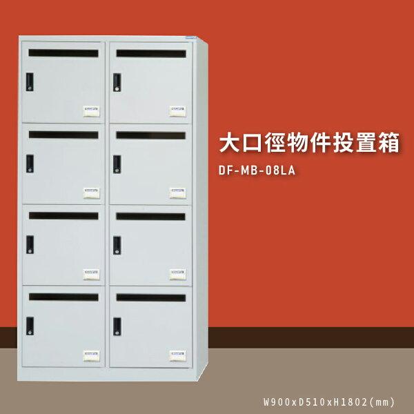 MIT首選【大富】DF-MB-08LA大口徑物件投置箱置物箱收納櫃置物箱收納箱商辦大樓台灣製造