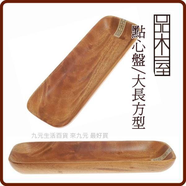 【九元生活百貨】 品木屋 點心盤/大長方型 原木餐盤 餅乾盤