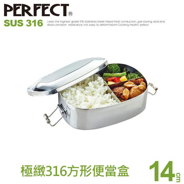 【PERFECT】極緻316方形便當盒14CM KH-55014