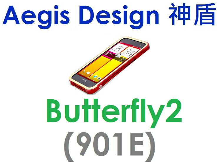 【Aegis Design 神盾】宏達電 HTC Butterfly 2 (901e) 神盾鋁合金保護邊框 蝴蝶S 蝴蝶2 蝴蝶機2 Butterfly2(雙色)