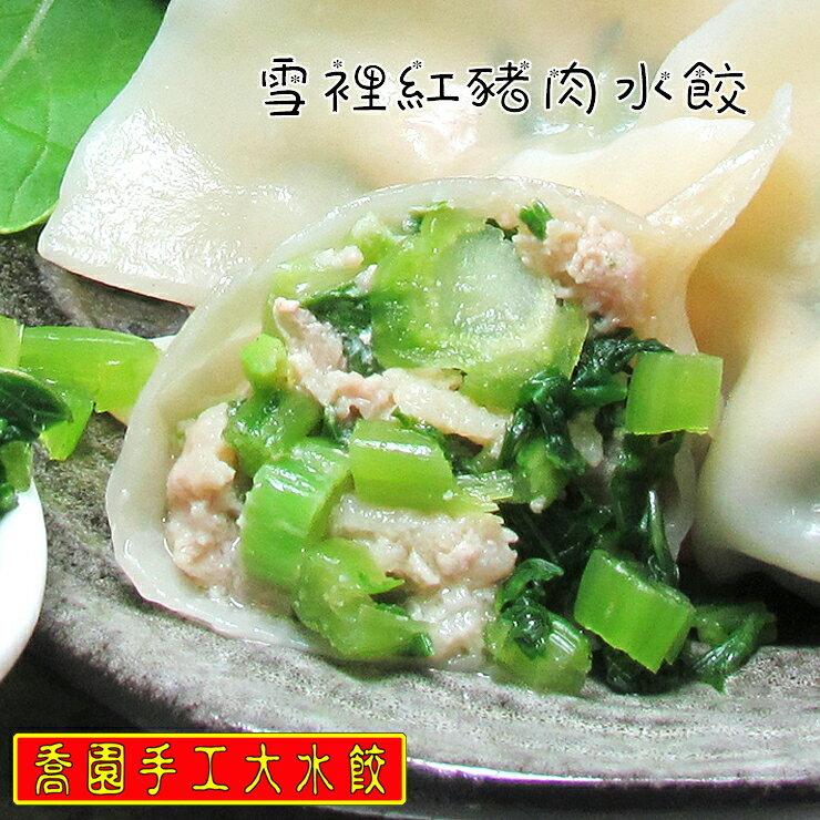 喬園 大水餃~雪裡紅豬肉水餃^(20入 32公克^)~ ~  好康折扣