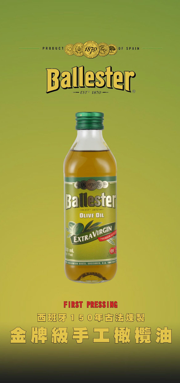 第一道特級冷壓初榨100%純橄欖油(西班牙原裝進口,1L)