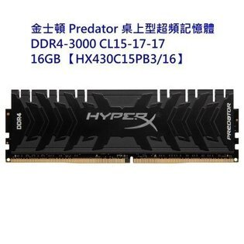 【新風尚潮流】金士頓Predator超頻記憶體16GBDDR4-3000HX430C15PB316