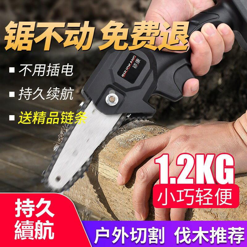 鋰電充電電鏈鋸單手電鋸家用伐木鋸電動迷你無線砍樹修枝木工鋸可開發票 快速出貨