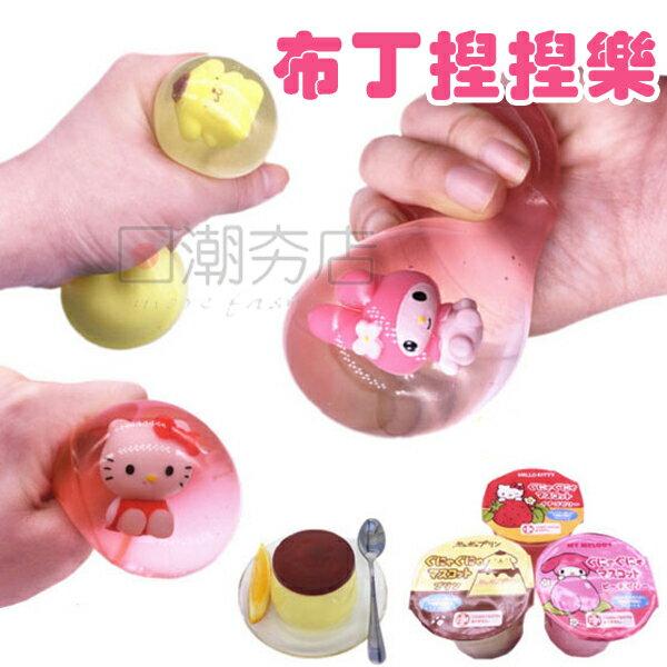 [日潮夯店] 日本正版進口 凱蒂貓 美樂蒂  布丁狗 布丁 果凍 捏捏樂 舒壓 療癒小物