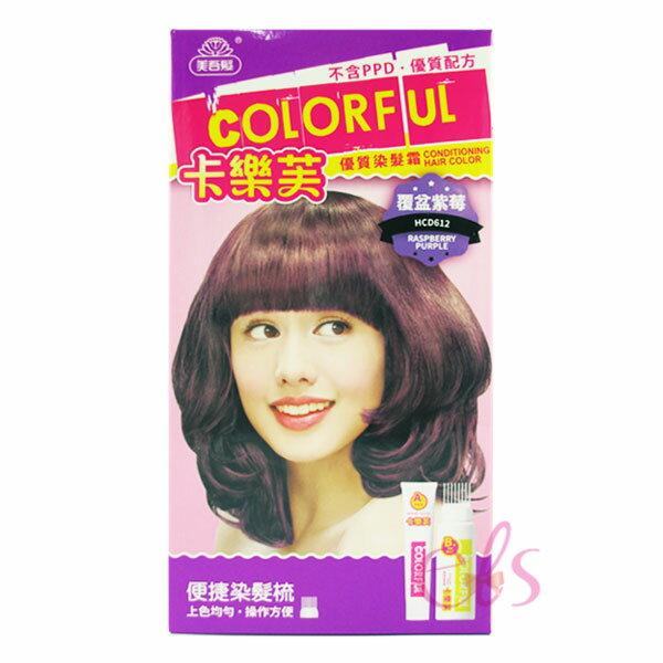 美吾髮 卡樂芙染髮霜覆盆紫莓 ☆艾莉莎ELS☆