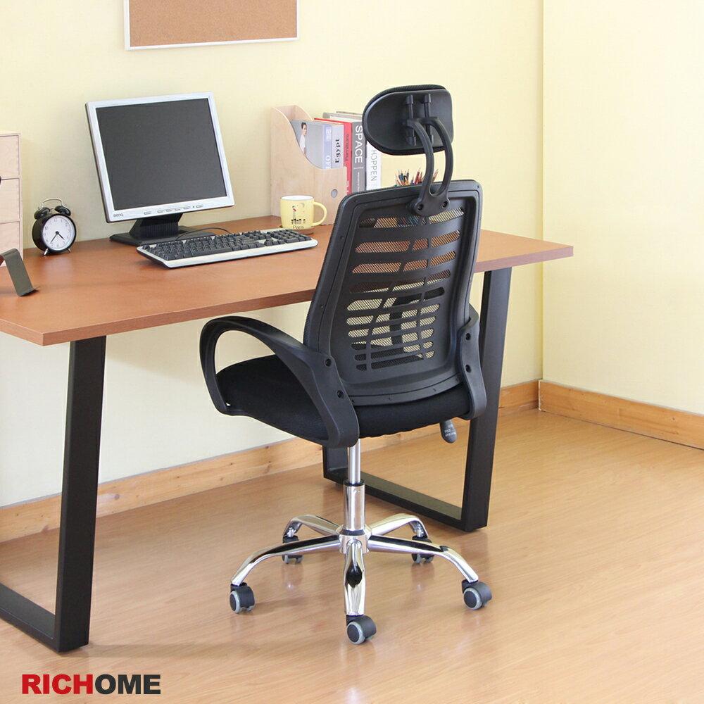 辦公椅   工作椅  電腦椅  辦公室 【RICHOME】  CH1256   《卡麥隆高背電腦椅》