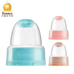 小獅王辛巴 simba 不滴水標準瓶蓋組 藍/粉紅/咖啡