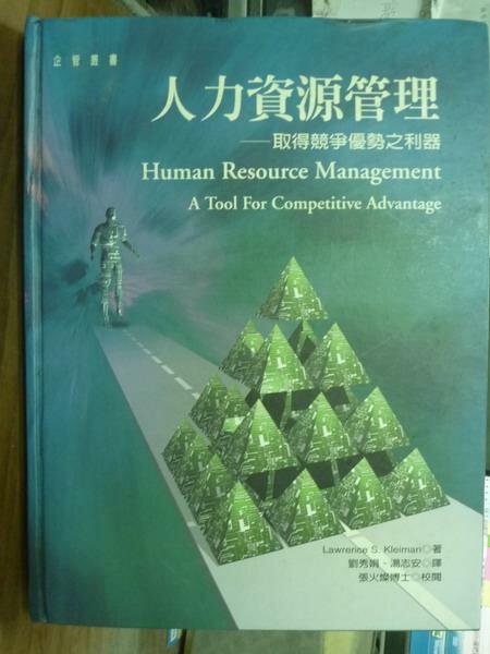 【書寶二手書T1/大學商學_QHJ】人力資源管理_Lawrence S. Kleiman