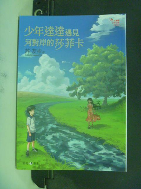 【書寶二手書T2/一般小說_JKR】少年達達遇見河對岸的莎菲卡_許友彬